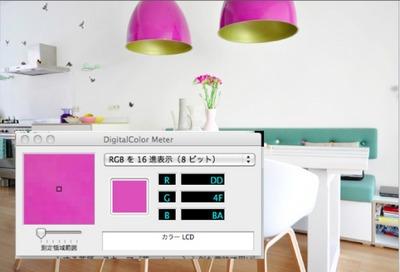 カラーメーターで色の16進数.jpg