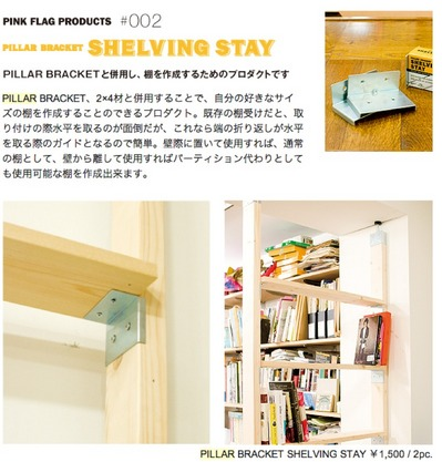PILLAR BRACKET SHELVING STAY.jpg