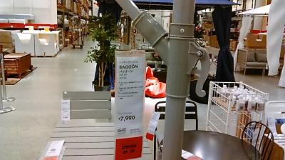 IKEA ハンギングパラソル250cmBAGGONバッゴーンのアームと値段