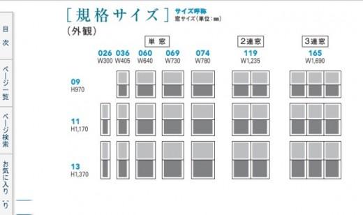 YKK AP APW310 サイズ表