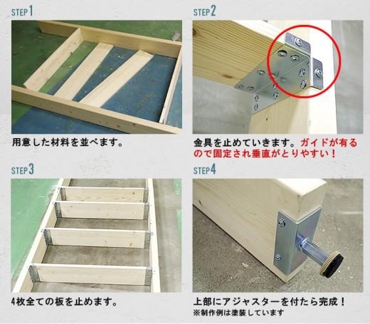 2×4材を使って家具や柱やウッドデッキなどをDIYできるSIMPSON金具 柱を建てるアジャスター金具他 使い方