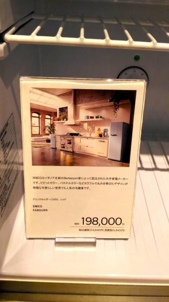 2台目の冷蔵庫 SMEGの小型冷蔵庫FAB5URR 価格表カタログ_[0]